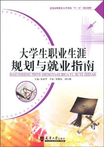 普通高等教育公共课 十一五 规划教材大学生职业生涯规划与就业指南