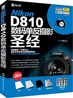 Nikon D810数码单反摄影圣经.pdf