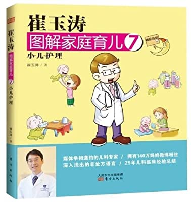 崔玉涛图解家庭育儿7:直面小儿护理.pdf