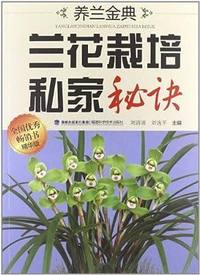 养兰金典:兰花栽培私家秘诀.pdf