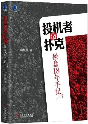 投机者的扑克:操盘18年手记.pdf