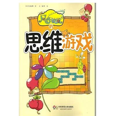 风行校园的思维游戏.pdf