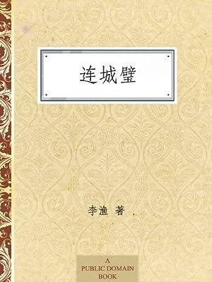 连城璧.pdf