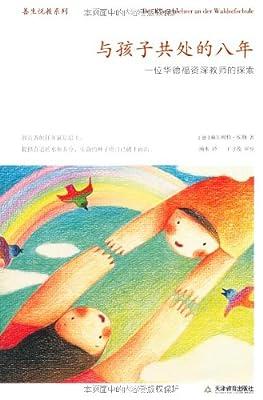 与孩子共处的8年:一位华德福资深教师的探索.pdf