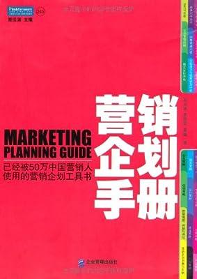 营销企划手册.pdf