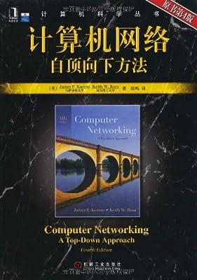 计算机网络:自顶向下方法.pdf
