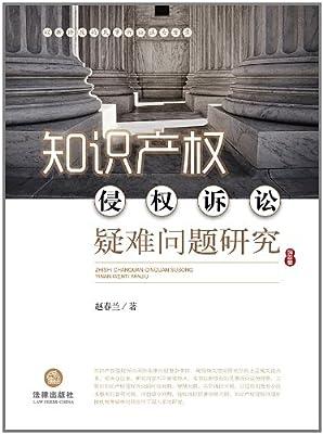 知识产权侵权诉讼疑难问题研究.pdf