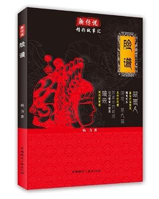 新传说•精彩故事汇:脸谱.pdf