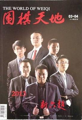 围棋天地 2014年2月1日03-04期 2013之新六超 现货.pdf