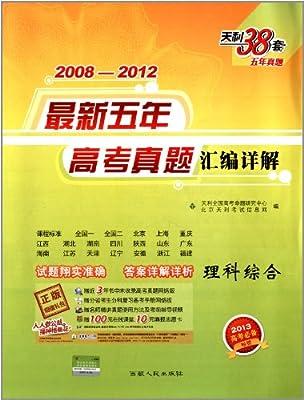 天利38套•2008-2012最新5年高考真题汇编详解:理科综合.pdf