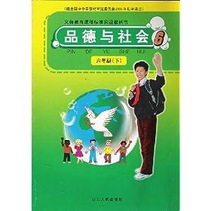 小学六年级思品课本_小学六年级品德与生活上册教师教学用书4打开