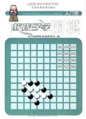 教孩子学围棋:入门班.pdf