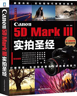 Canon5D mark 3实拍圣经.pdf