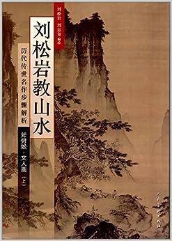 刘松岩教山水·历代传世名作步骤解析:斧劈皴·文人画(上册)