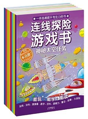 连线探险游戏书.pdf