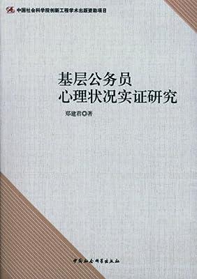 基层公务员心理状况实证研究.pdf