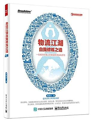物流江湖自我修炼之道——一位物流经理人的精益职场实战感.pdf