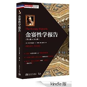 本周特价Kindle电纸书,金赛性学报告(男人篇&女人篇)¥3.99等多本