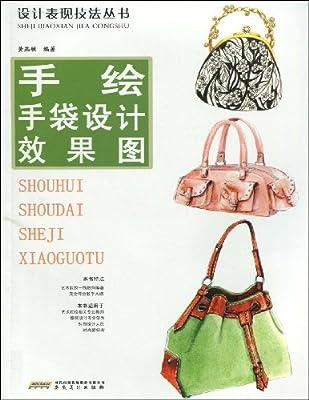 手绘手袋设计效果图.pdf