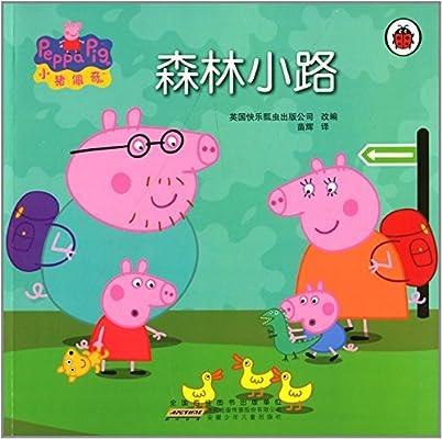 小猪佩奇:森林小路