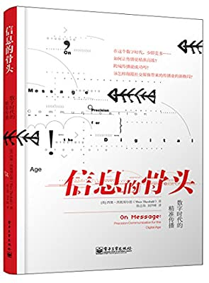 信息的骨头:数字时代的精准传播.pdf