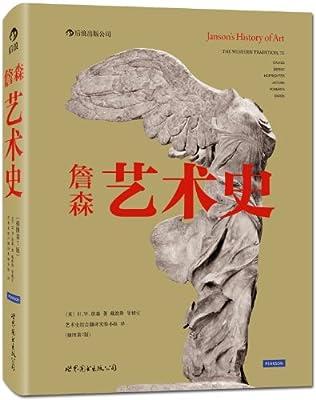 詹森艺术史.pdf