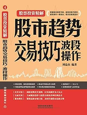 股市趋势交易技巧:波段操作.pdf