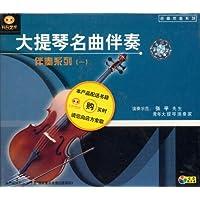 大提琴名曲伴奏 伴奏系列1