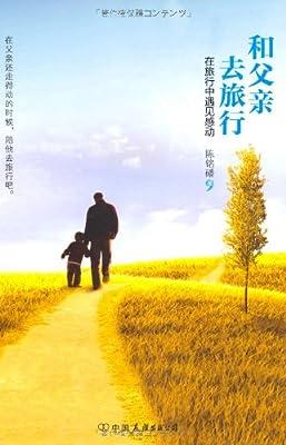 和父亲去旅行.pdf