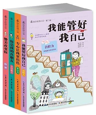 最励志校园小说·第3辑.pdf