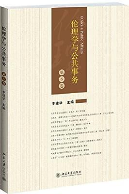 伦理学与公共事务.pdf