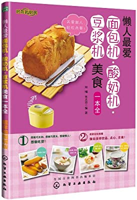 时尚新厨房:懒人最爱面包机•酸奶机•豆浆机美食一本全.pdf