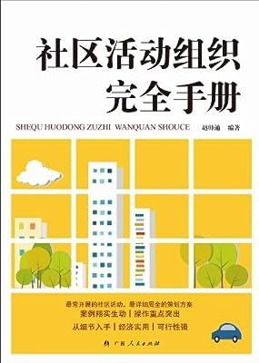 社区活动组织完全手册.pdf