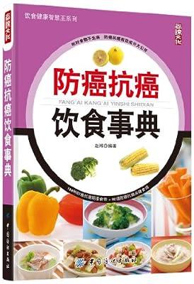 饮食健康智慧王系列:防癌抗癌饮食事典.pdf