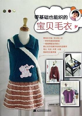 零基础也能织的宝贝毛衣.pdf