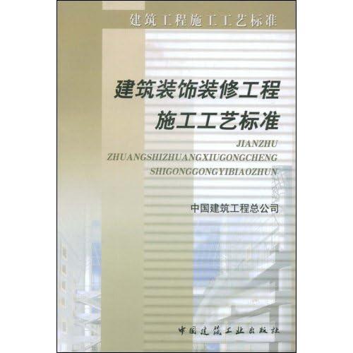 电子书籍 →  建筑 →  建筑装饰装修工程施工工艺标准  书籍
