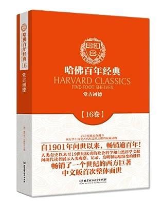 哈佛百年经典第16卷:堂吉诃德.pdf