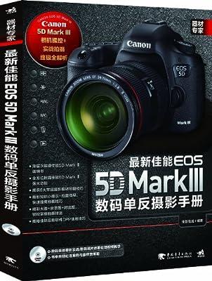 器材专家:最新佳能5D Mark 3数码单反摄影手册.pdf