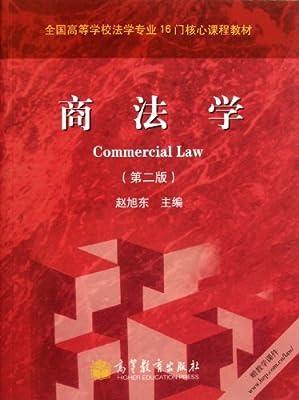 商法学.pdf
