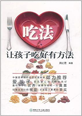 吃法:让孩子吃好有方法.pdf