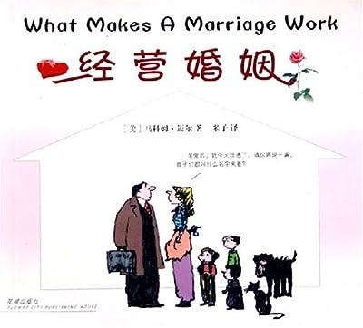 经营婚姻.pdf