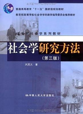 21世纪社会学系列教材•普通高等教育