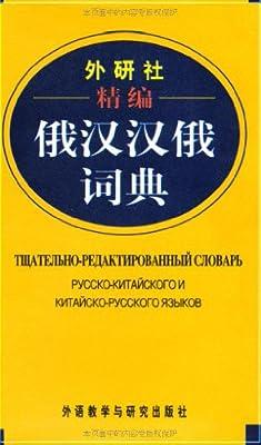 外研社精编俄汉汉俄词典.pdf