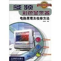多频彩色显示器电路原理及检修方法