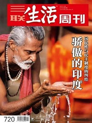 三联生活周刊 13年第4期.pdf