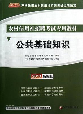 金融人•农村信用社招聘考试专用教材:公共基础知识.pdf