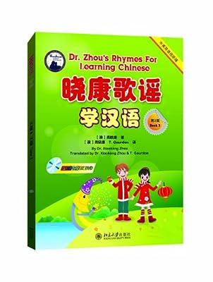 晓康歌谣学汉语.pdf