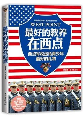 最好的教养在西点:西点军校送给青少年最好的礼物.pdf