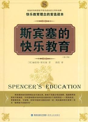 斯宾塞的快乐教育.pdf