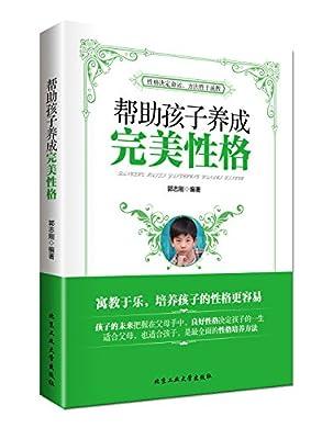 帮助孩子养成完美性格.pdf